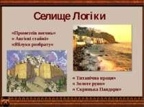 Селище Логіки « Титанічна праця» « Золоте руно» « Скринька Пандори» «Прометеї...