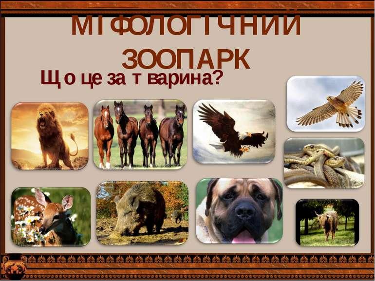 МІФОЛОГIЧНИЙ ЗООПАРК Що це за тварина?