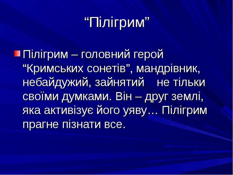 """""""Пілігрим"""" Пілігрим – головний герой """"Кримських сонетів"""", мандрівник, небайду..."""