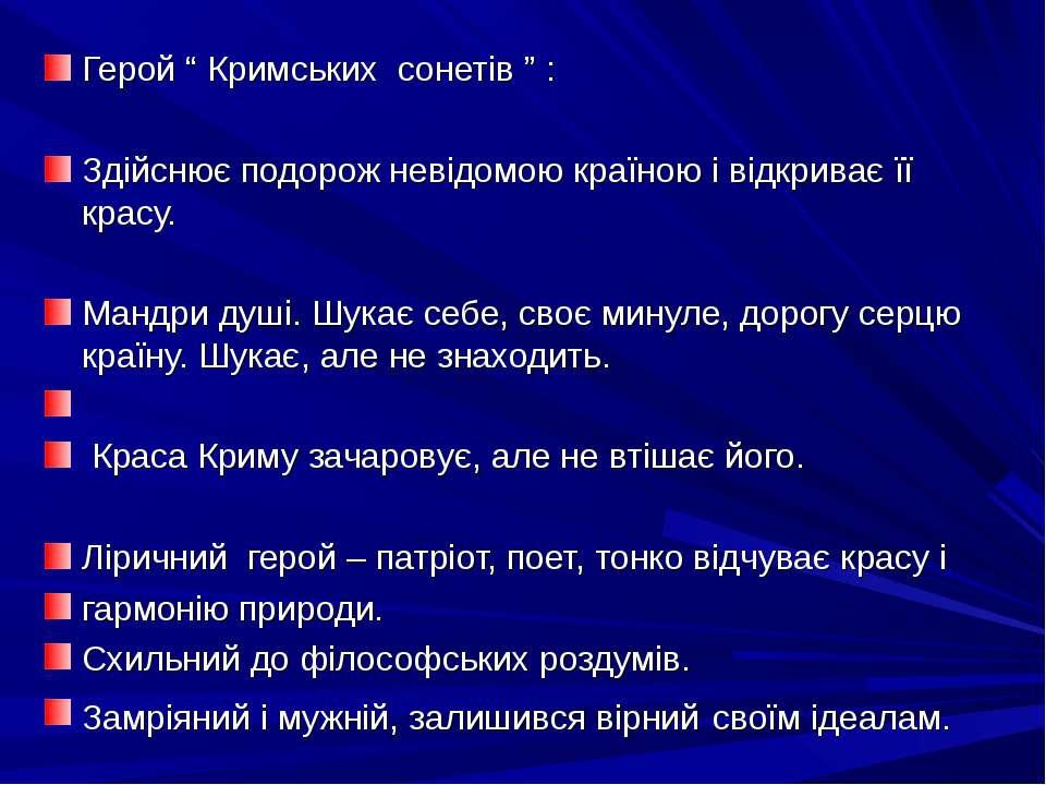 """Герой """" Кримських сонетів """" : Здійснює подорож невідомою країною і відкриває ..."""