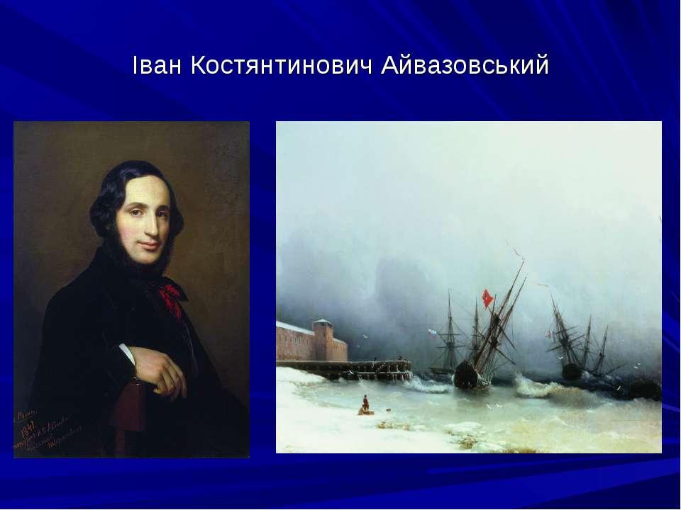 Іван Костянтинович Айвазовський
