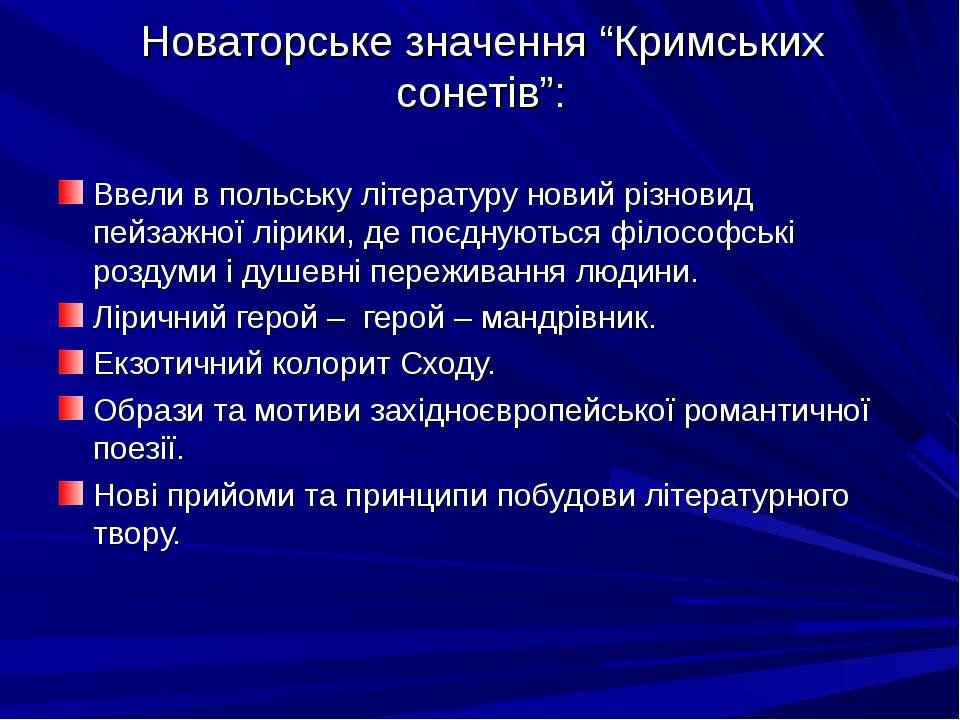 """Новаторське значення """"Кримських сонетів"""": Ввели в польську літературу новий р..."""