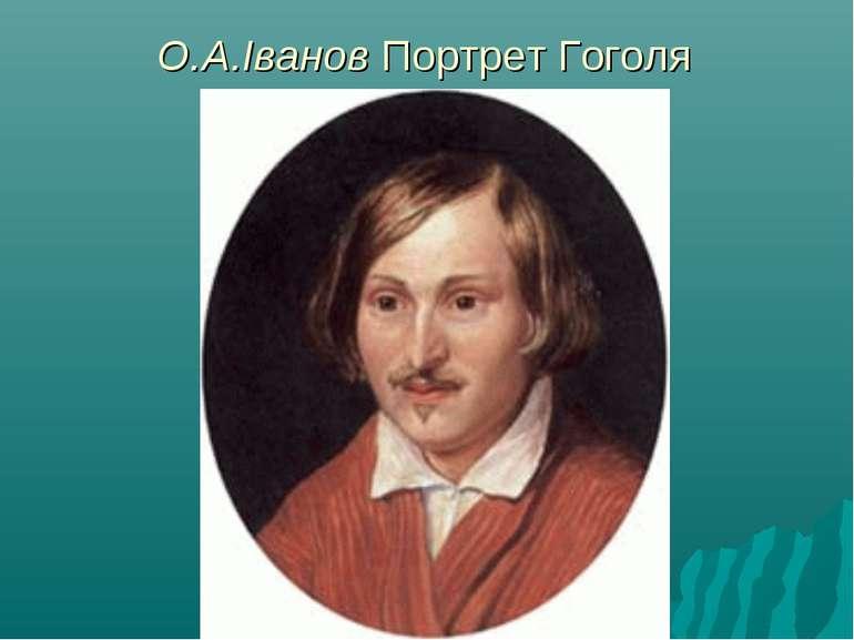 О.А.Іванов Портрет Гоголя