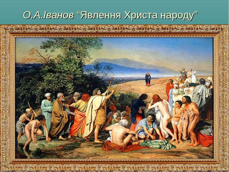 """О.А.Іванов """"Явлення Христа народу"""""""