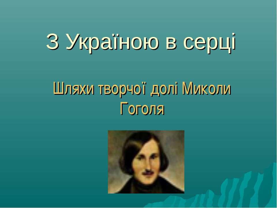 З Україною в серці Шляхи творчої долі Миколи Гоголя