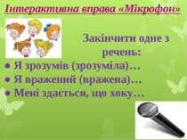 Інтерактивна вправа «Мікрофон» Закінчити одне з речень: ● Я зрозумів (зрозумі...