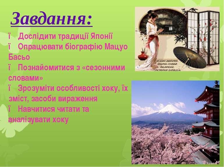 ● Дослідити традиції Японії ● Опрацювати біографію Мацуо Басьо ● Познайомитис...