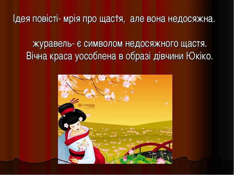 . Ідея повісті- мрія про щастя, але вона недосяжна. журавель- є символом недо...