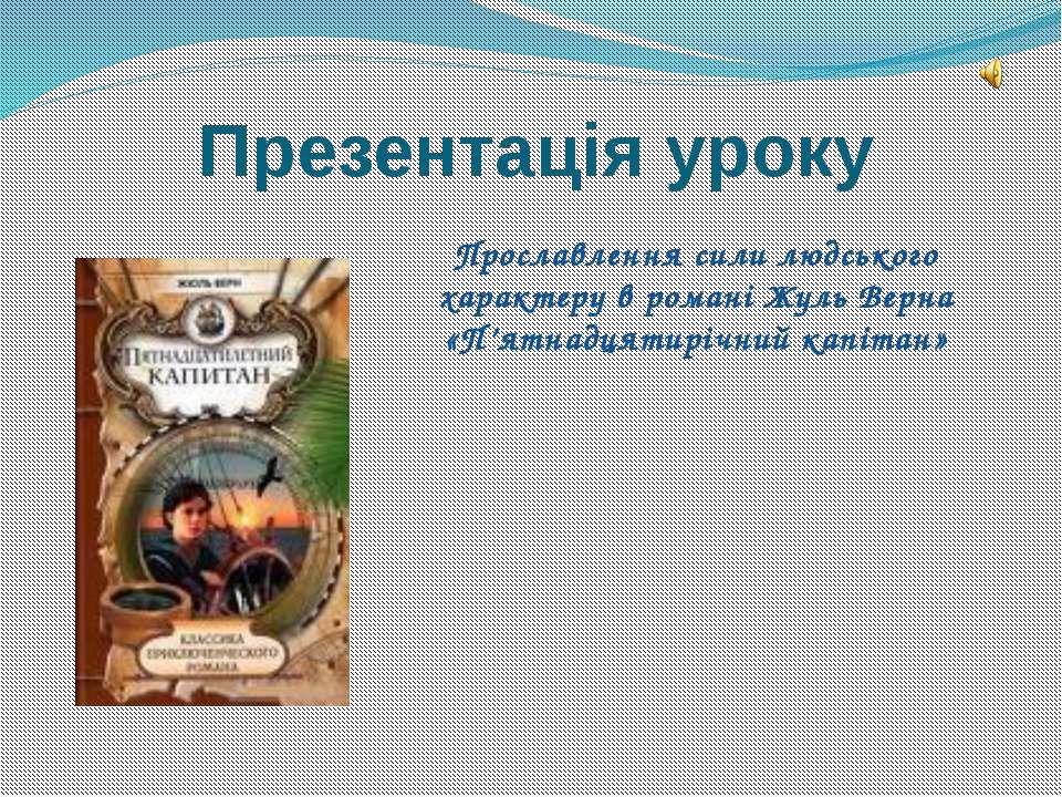 Презентація уроку Прославлення сили людського характеру в романі Жуль Верна «...