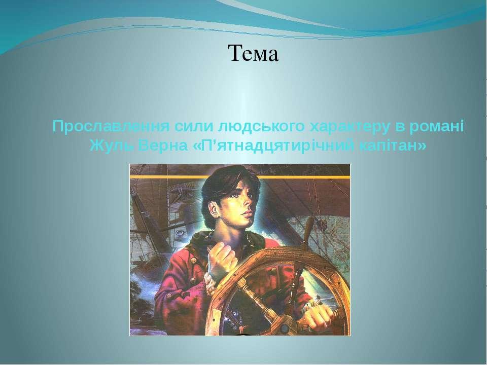 Прославлення сили людського характеру в романі Жуль Верна «П'ятнадцятирічний ...