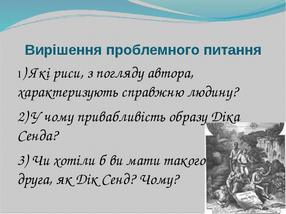 Вирішення проблемного питання 1) Які риси, з погляду автора, характеризують с...