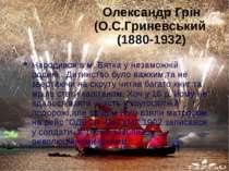 Олександр Грін (О.С.Гриневський (1880-1932) Народився в м. Вятка у незаможній...