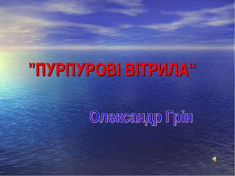 """""""ПУРПУРОВІ ВІТРИЛА"""""""