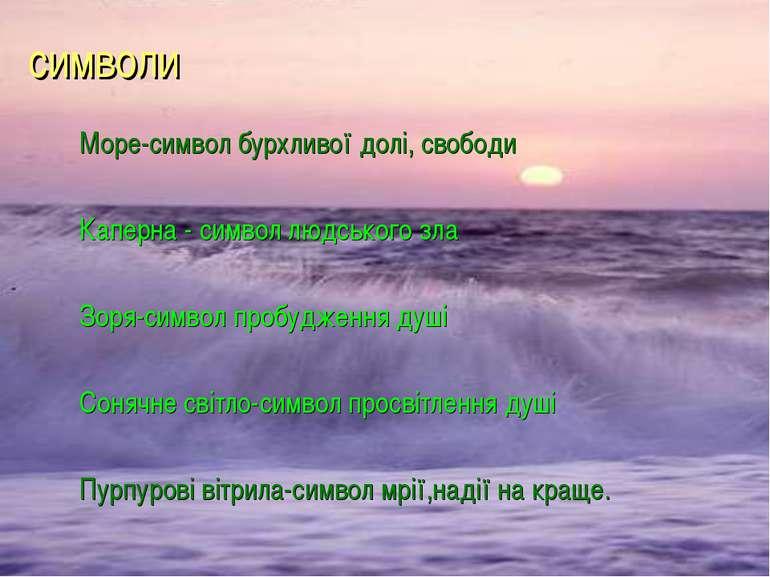 символи Море-символ бурхливої долі, свободи Каперна - символ людського зла Зо...