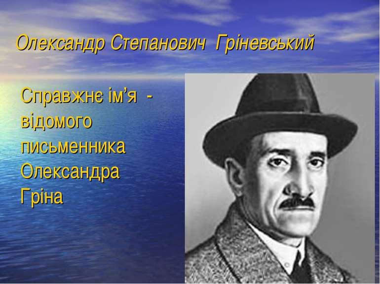 Олександр Степанович Гріневський - Справжнє ім'я відомого письменника Олексан...