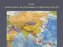 Китай - велика країна, яка розташована на південному сході Азії