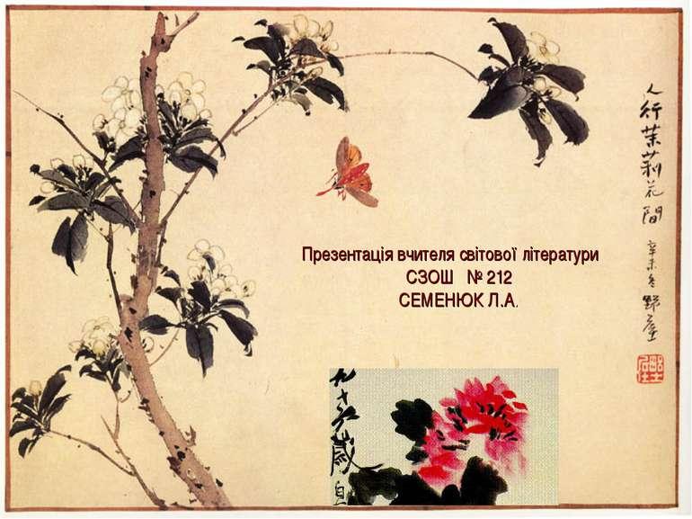 Презентація вчителя світової літератури СЗОШ № 212 СЕМЕНЮК Л.А.