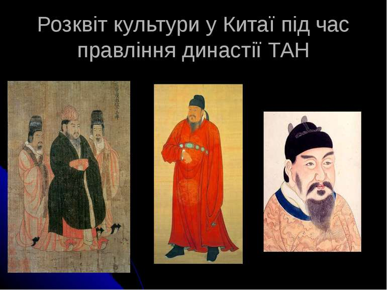 Розквіт культури у Китаї під час правління династії ТАН