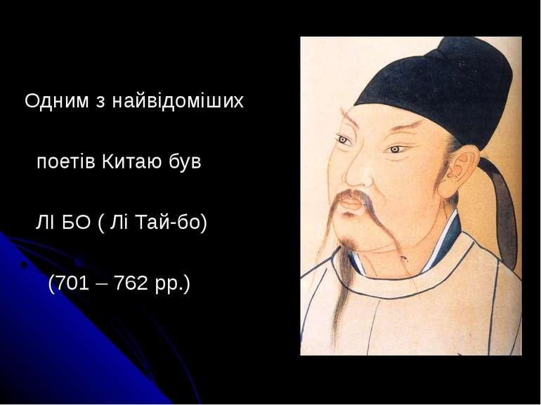 Одним з найвідоміших поетів Китаю був ЛІ БО ( Лі Тай-бо) (701 – 762 рр.)