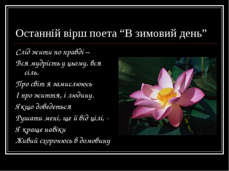 """Останній вірш поета """"В зимовий день"""" Слід жити по правді – Вся мудрість у цьо..."""
