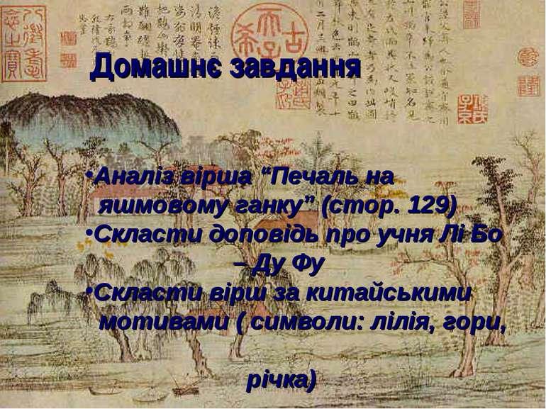 """Домашнє завдання Аналіз вірша """"Печаль на яшмовому ганку"""" (стор. 129) Скласти ..."""
