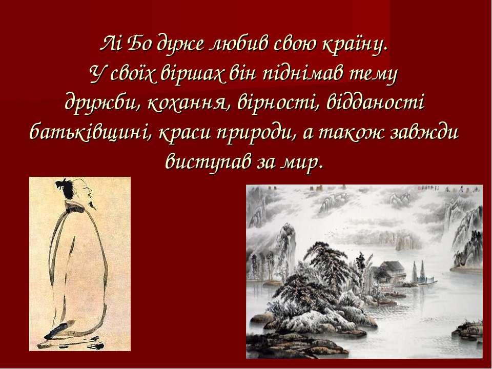 Лі Бо дуже любив свою країну. У своїх віршах він піднімав тему дружби, коханн...