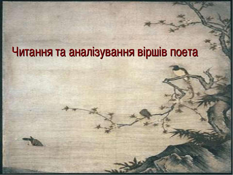 Читання та аналізування віршів поета