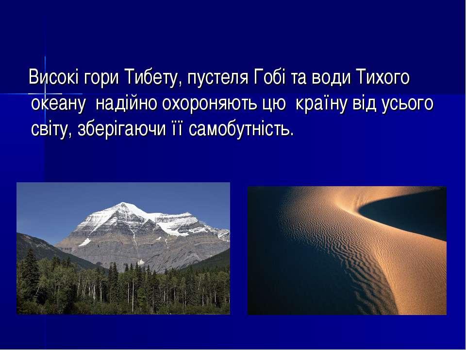 Високі гори Тибету, пустеля Гобі та води Тихого океану надійно охороняють цю ...