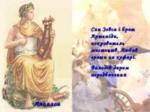 Син Зевса і брат Артеміди, покровитель мистецтв. Любив грати на кефарі. Волод...