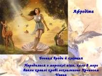 Богиня вроди й кохання Народилася з морської піни, коли в море впали краплі к...
