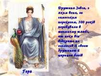 Дружина Зевса, з яким вона, за самоським переказом, 300 років перебувала в та...