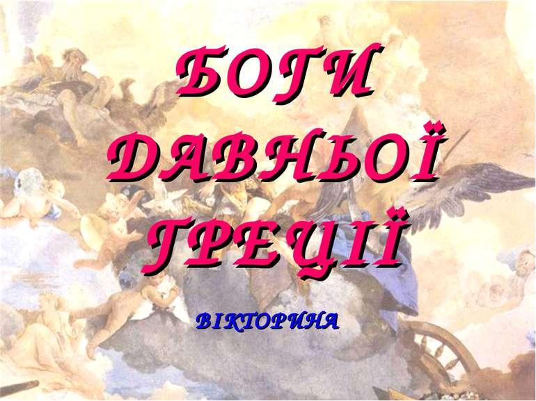 БОГИ ДАВНЬОЇ ГРЕЦІЇ ВІКТОРИНА
