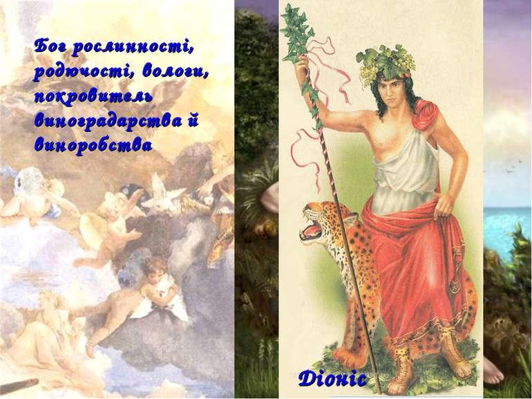 Бог рослинності, родючості, вологи, покровитель виноградарства й виноробства ...