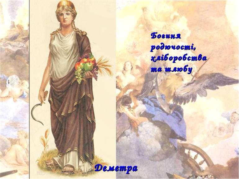 Богиня родючості, хліборобства та шлюбу Деметра