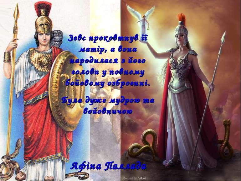 Зевс проковтнув її матір, а вона народилася з його голови у повному бойовому ...