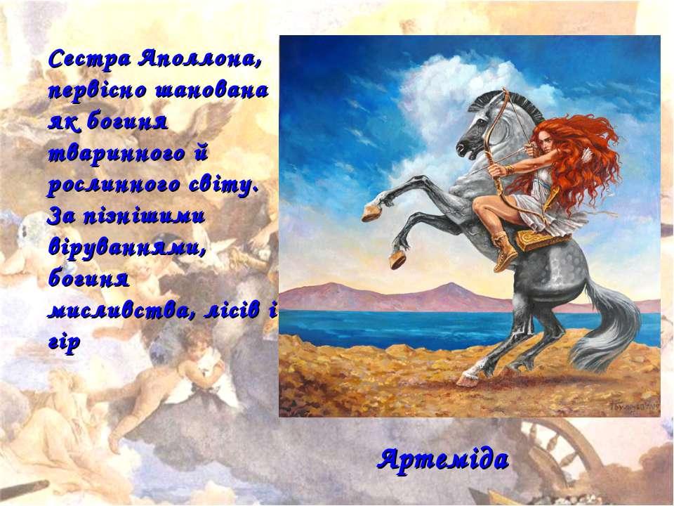 Сестра Аполлона, первісно шанована як богиня тваринного й рослинного світу. З...