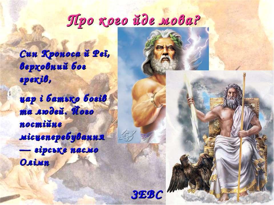 Про кого йде мова? Син Кроноса й Реї, верховний бог греків, цар і батько богі...