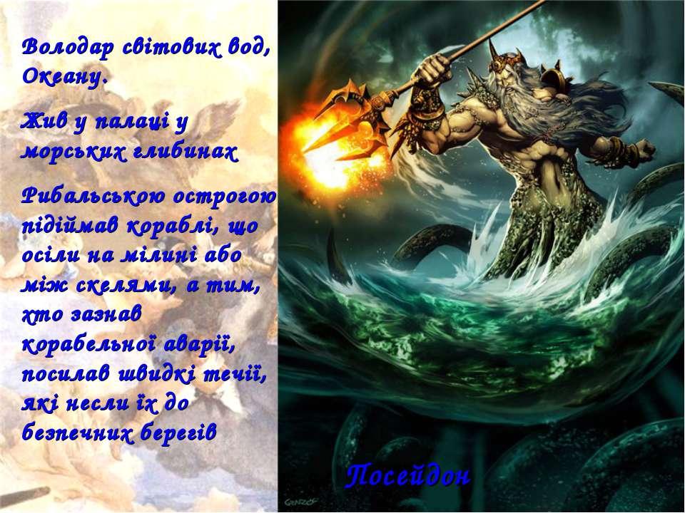 Володар світових вод, Океану. Жив у палаці у морських глибинах Рибальською ос...