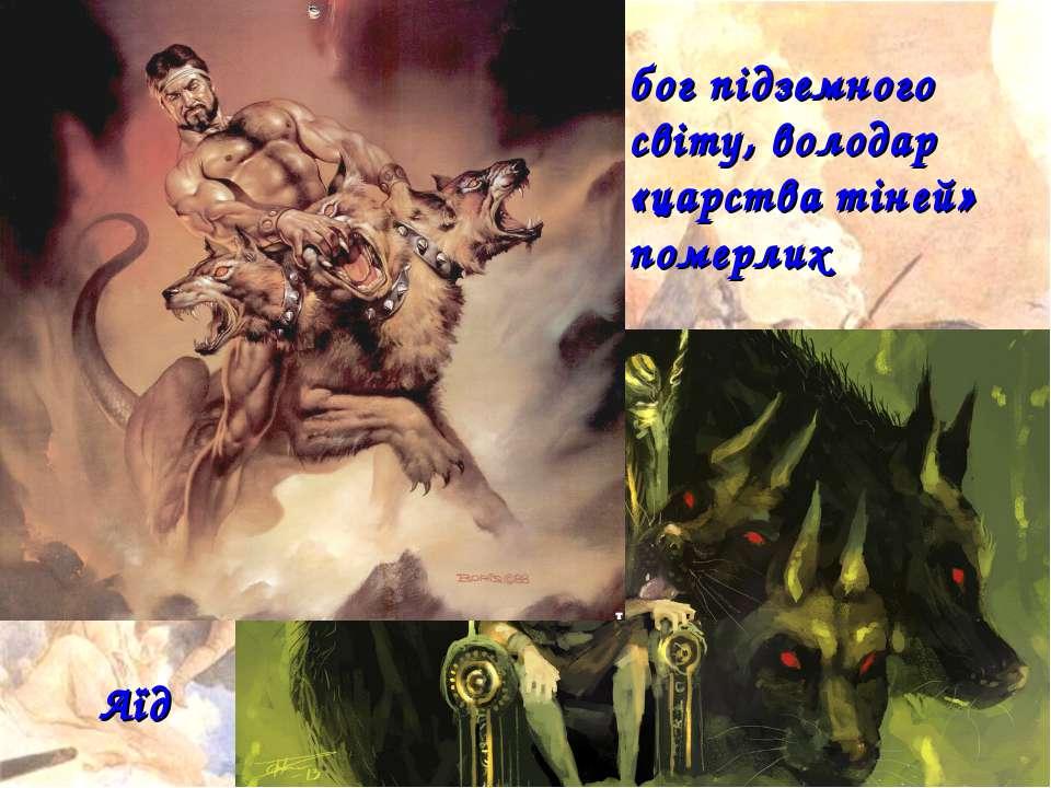 бог підземного світу, володар «царства тіней» померлих Аїд
