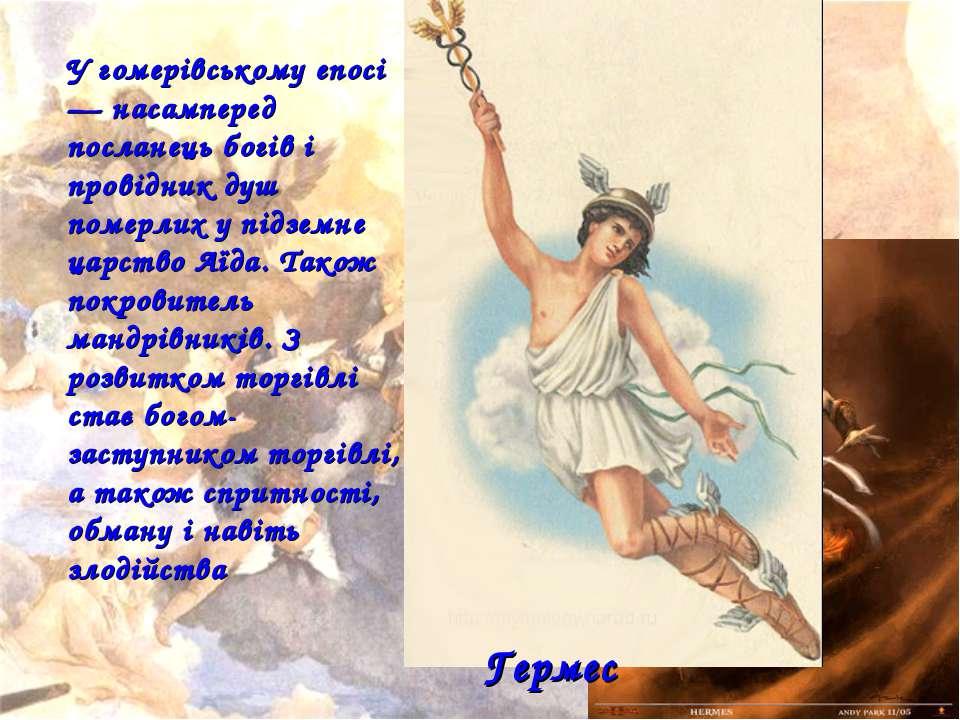 У гомерівському епосі — насамперед посланець богів і провідник душ померлих у...