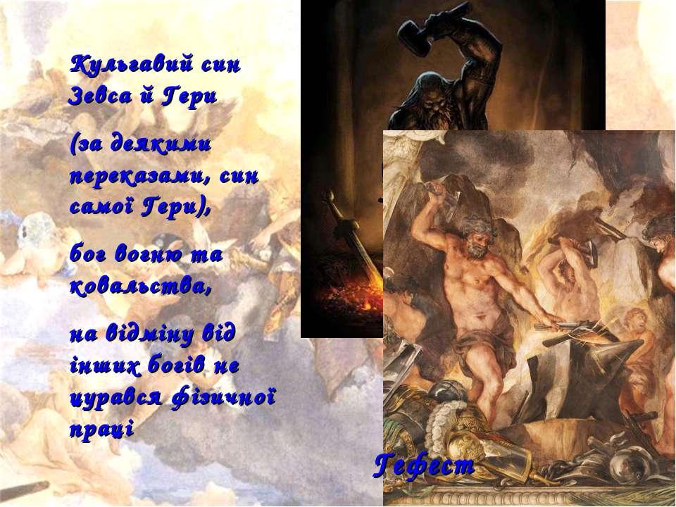 Кульгавий син Зевса й Гери (за деякими переказами, син самої Гери), бог вогню...