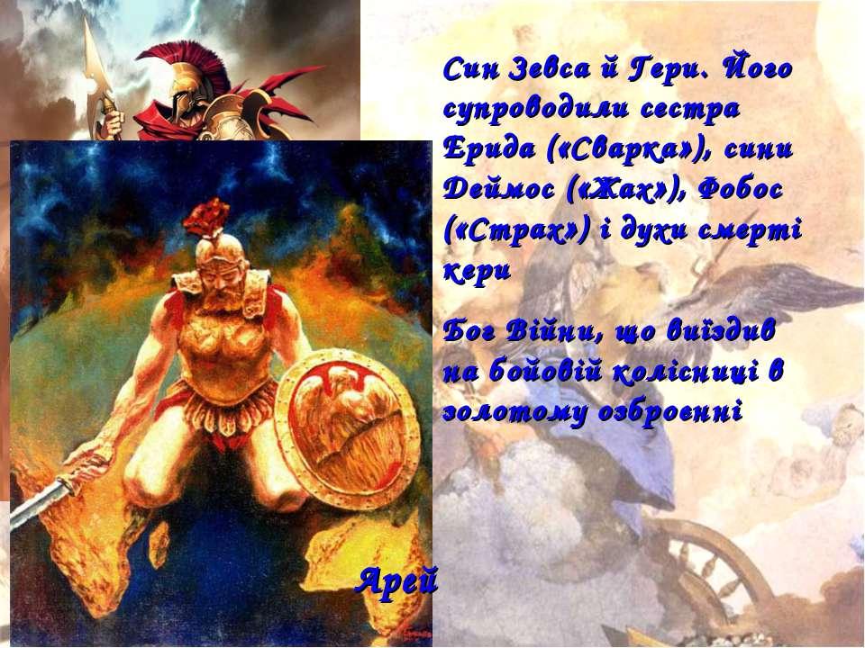 Син Зевса й Гери. Його супроводили сестра Ерида («Сварка»), сини Деймос («Жах...