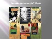 Виставка видань творів Т. Манна