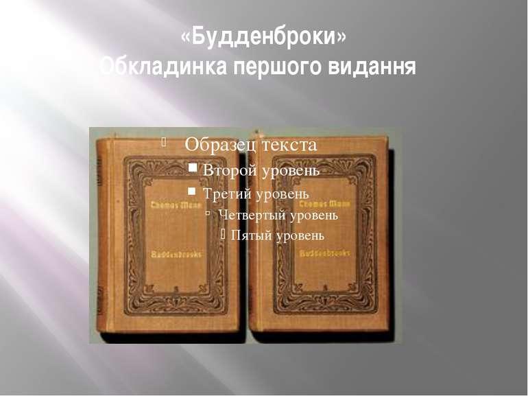 «Будденброки» Обкладинка першого видання