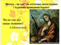 """""""Життя – це сон"""" як втілення світоглядних і художніх принципів бароко Чи не с..."""