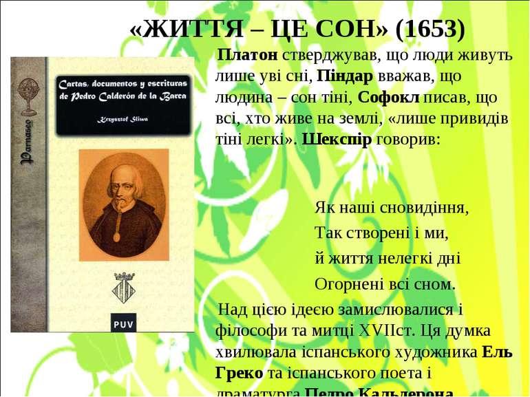 «ЖИТТЯ – ЦЕ СОН» (1653) Платон стверджував, що люди живуть лише уві сні, Пінд...