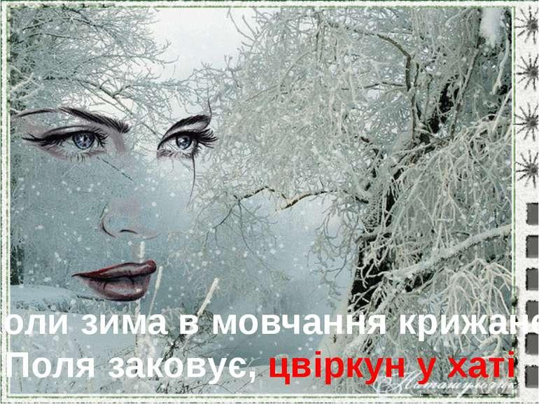Коли зима в мовчання крижане Поля заковує, цвіркун у хаті