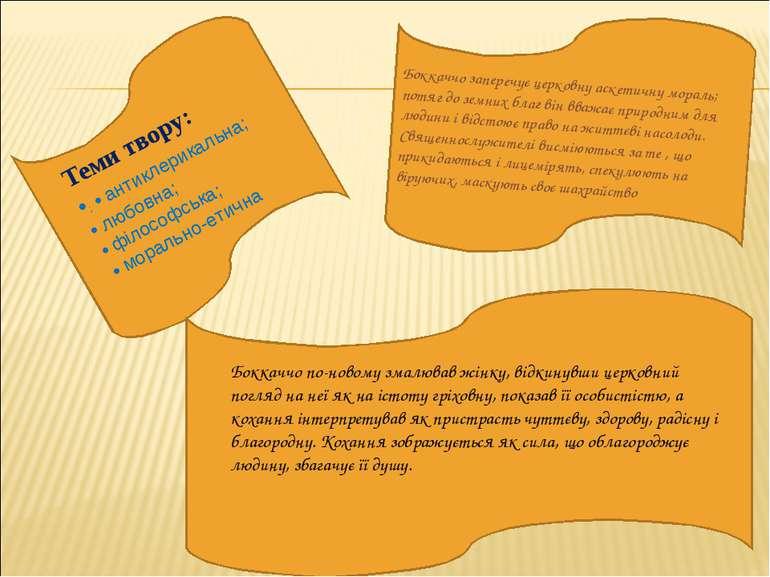 Теми твору: •; • антиклерикальна; • любовна; • філософська; • морально-етична...