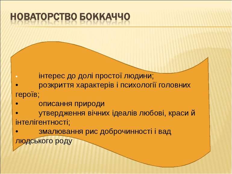 • інтерес до долі простої людини; • розкриття характерів і психології головни...