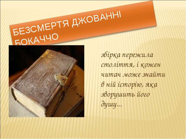 збірка пережила століття, і кожен читач може знайти в ній історію, яка зворуш...